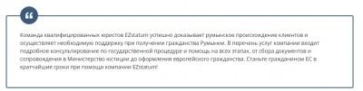 Мнение о миграционных услугах Ezstatum - ead966f169.jpg