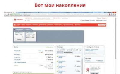 Денежная копилка отзывы - 12-02-2016 12-41-42.jpg