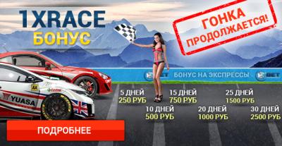 1хбет букмекерская контора ставки на спорт - 1xRace.png