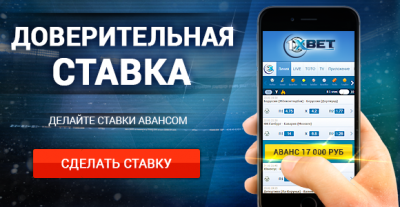 1хбет букмекерская контора ставки на спорт - dovstavka.png