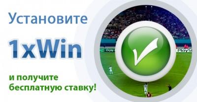 1хбет букмекерская контора ставки на спорт - 1xwin.jpg