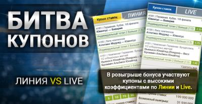 1хбет букмекерская контора ставки на спорт - battle.png