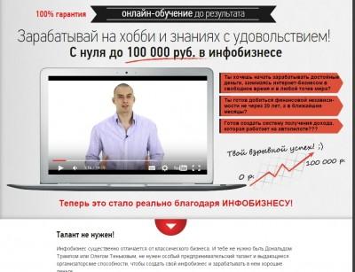 Олег Горячо я продаю курсы как впаривать людям курсы - 09-03-2016 15-41-20.jpg