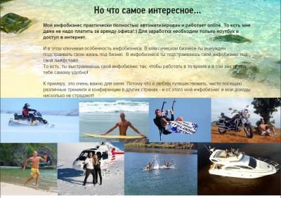 Олег Горячо я продаю курсы как впаривать людям курсы - 09-03-2016 15-44-34.jpg