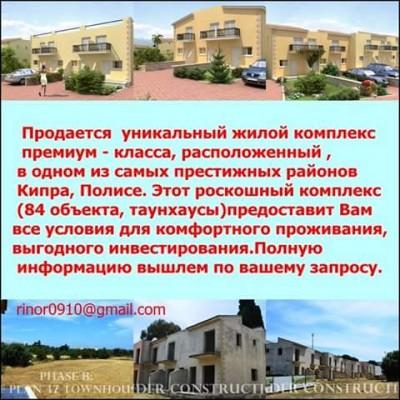 Сверх выгодные инвестиции в недвижимость Кипра  - FB_IMG_1457364485027.jpg